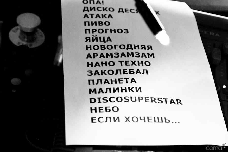 Photoreport: Diskoteka Avarija in Studio 69 Concert Hall, Riga, 23.03.2012 107