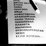 Photoreport: Diskoteka Avarija in Studio 69 Concert Hall, Riga, 23.03.2012 162