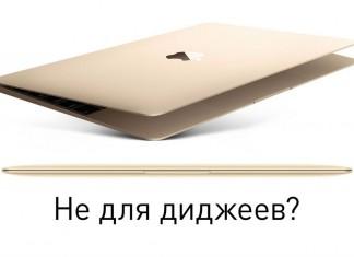 DJ School: 4 причины не покупать новый Macbook 2